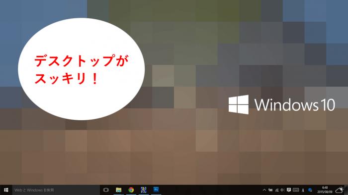 20150809-3-win10desktop