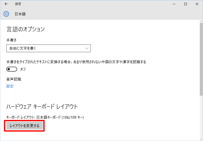 20150809-5-win10keyboard8