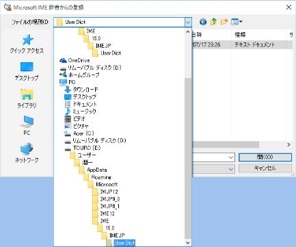 MicrosoftIME-Dictionary-directory