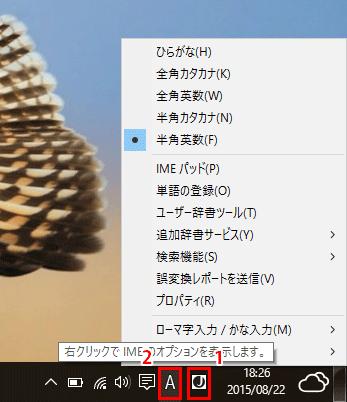 MicrosoftIME-option-menu